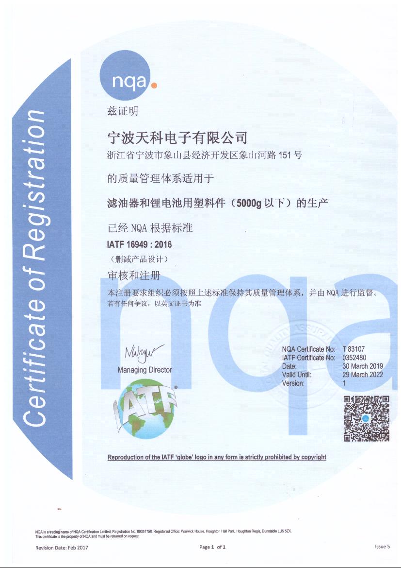 IATF-169492016